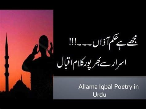 Essay on Allama Iqbal Archives - ALLAMA IQBAL POETRY BOOKS