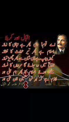 Allama Iqbal Essay In Urdu For Class 10 With Headings