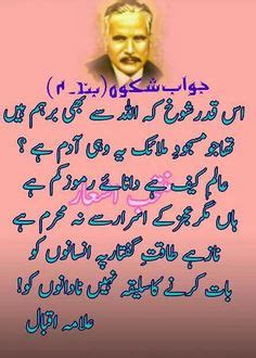 Write essay on allama iqbal in urdu